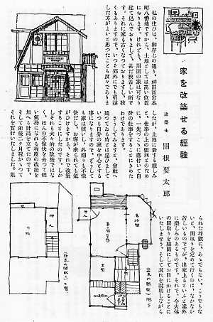 建築家・関根要太郎(1889~1959)、著作・論文・言論一覧_f0142606_17233074.jpg