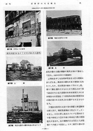 建築家・関根要太郎(1889~1959)、著作・論文・言論一覧_f0142606_17291717.jpg