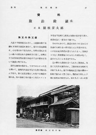 建築家・関根要太郎(1889~1959)、著作・論文・言論一覧_f0142606_18232859.jpg