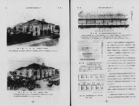 建築家・関根要太郎(1889~1959)、著作・論文・言論一覧_f0142606_18304597.jpg
