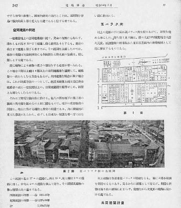 建築家・関根要太郎(1889~1959)、著作・論文・言論一覧_f0142606_1836880.jpg
