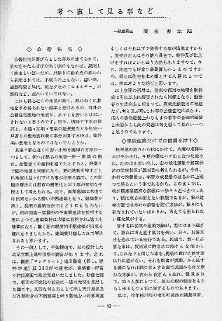 建築家・関根要太郎(1889~1959)、著作・論文・言論一覧_f0142606_1841116.jpg