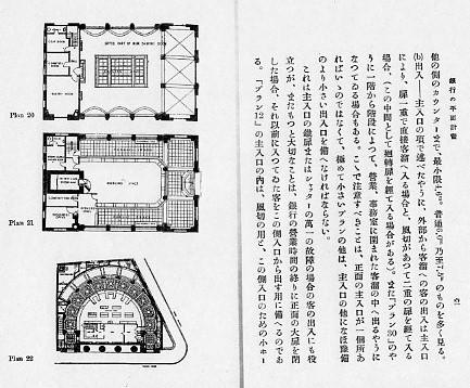 建築家・関根要太郎(1889~1959)、著作・論文・言論一覧_f0142606_21443895.jpg