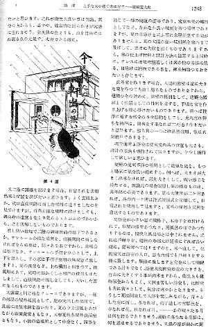 建築家・関根要太郎(1889~1959)、著作・論文・言論一覧_f0142606_21481116.jpg