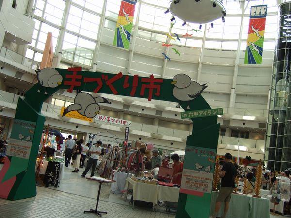 神戸「手づくり市」in六アイRink!_e0160246_23455539.jpg