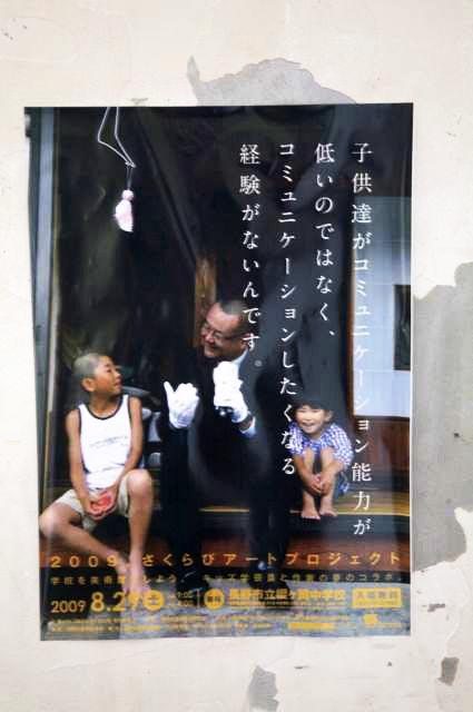 さくらびに行ってきました〈三澤レポート〉_a0121352_0471082.jpg