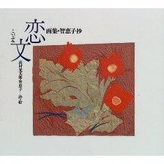 智恵子さんの切り絵。_e0060555_19344899.jpg