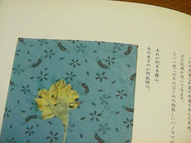 智恵子さんの切り絵。_e0060555_19502189.jpg