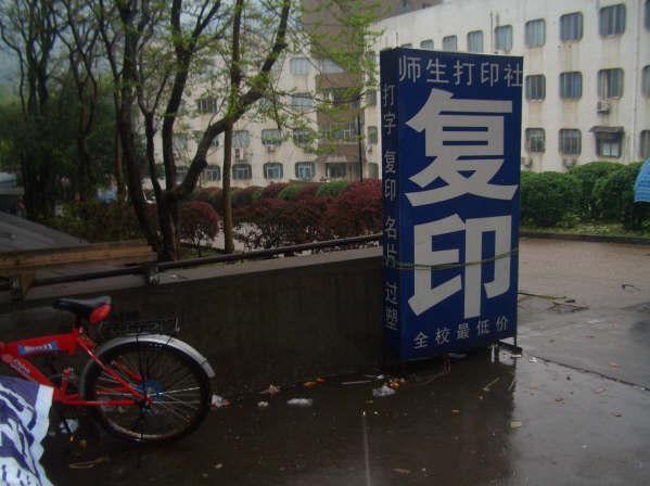 「中国ビジネスアイデア無料レポート」公開_b0183063_0281317.jpg