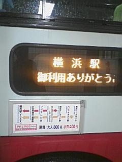 京浜急行バス_e0013178_12212679.jpg