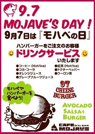 9月7日はモハベの日_e0141978_220938.jpg