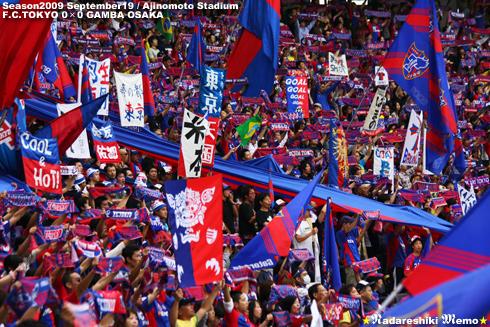 FC東京ゴール裏 vsG大阪 2009