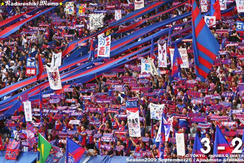 FC東京ゴール裏 vsジュビロ磐田 2009