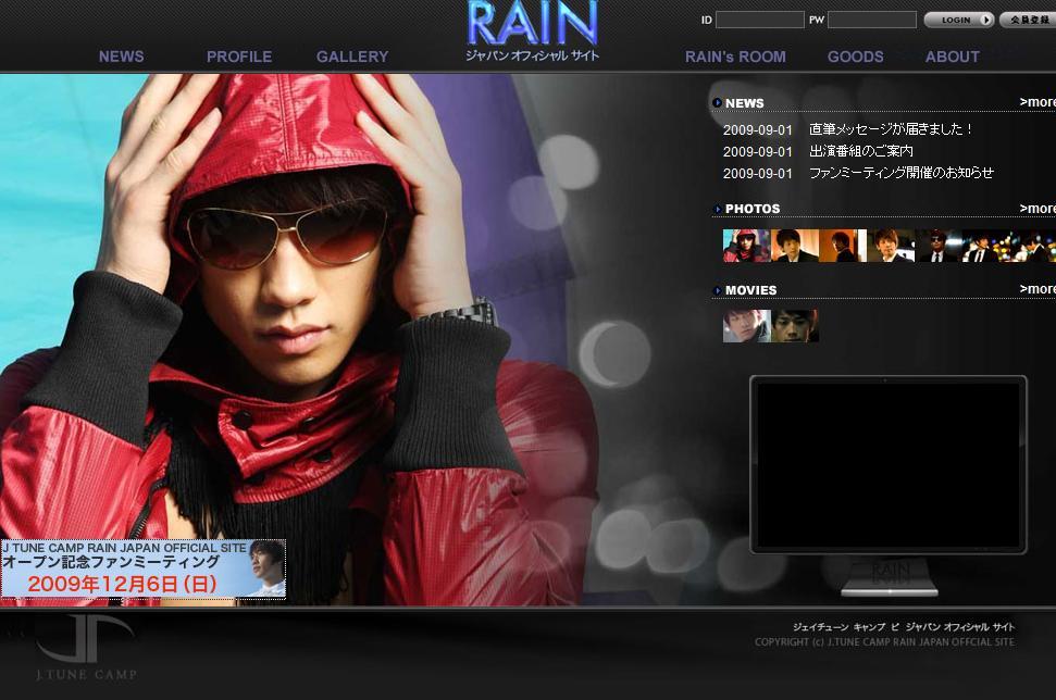 RAINファンなら今日はこれ!9月12日 胸がキュンとします_c0047605_1601892.jpg