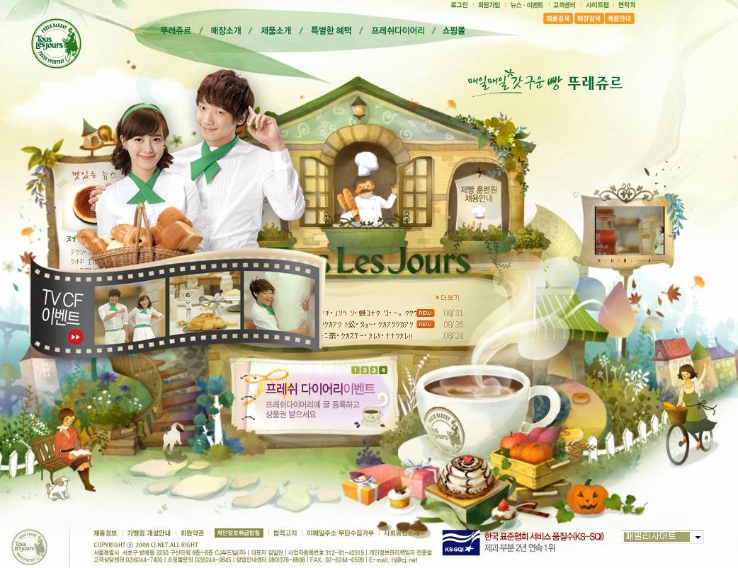 日本オフィシャルサイトOPEN_c0047605_16291127.jpg