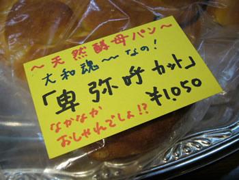 8/31のベルクパン♪_c0069047_001566.jpg