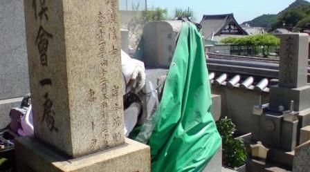 お墓の文字彫刻_c0160758_1745252.jpg