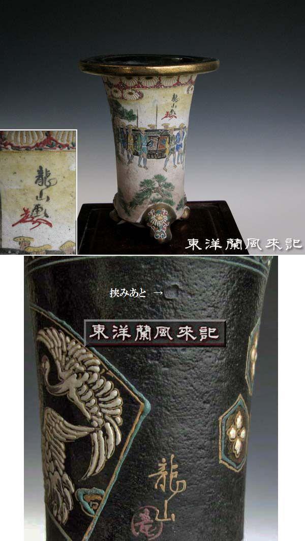 東洋蘭楽焼鉢「龍山鉢、」                No.300_b0034163_0143972.jpg