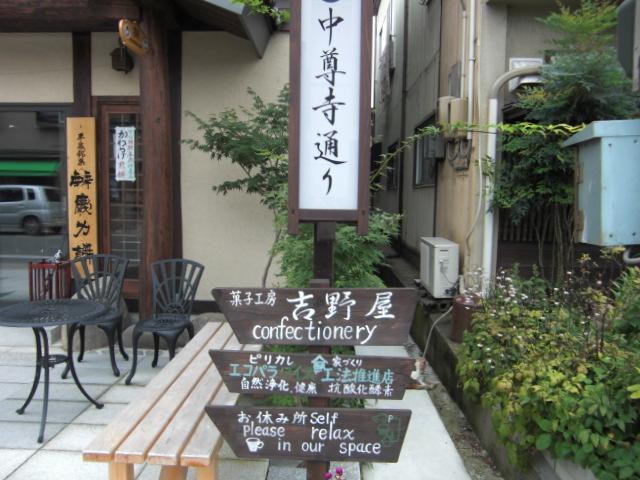 平泉の美味しいお菓子屋さん_a0117168_18484810.jpg