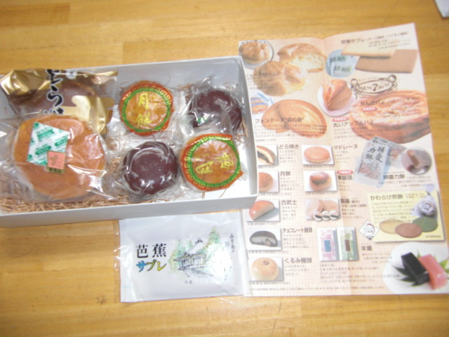 平泉の美味しいお菓子屋さん_a0117168_19153698.jpg