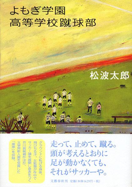 よもぎ学園高等学校蹴球部_c0154575_0472747.jpg