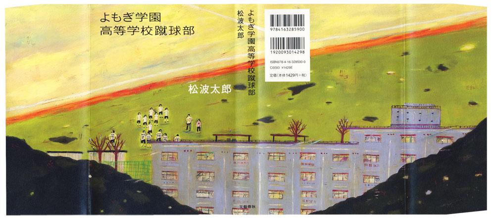 よもぎ学園高等学校蹴球部_c0154575_0473786.jpg