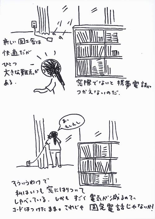 9/1(火)晴れ 暑い_f0072976_23611100.jpg
