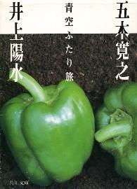 LIFE  井上陽水~40年を語る~<1>_a0116217_22445725.jpg