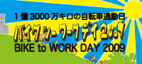 1億3000万キロの自転車通勤日!バイクツーワーク2009_f0063022_16412588.jpg