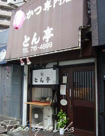 """「黒豚ロース""""塩""""カツ丼」*中目黒『とん亭』*_c0131054_13233120.jpg"""