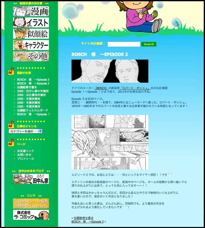 BOSCH漫画・エピソード2掲載しましたっ!!_f0119369_11551610.jpg