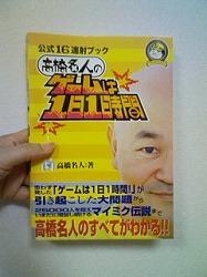 8/18「高橋名人の本発売」!_a0087471_22504564.jpg