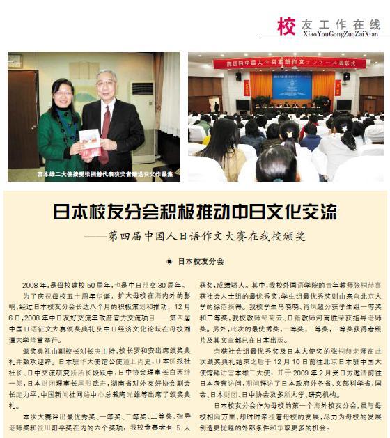湘潭大学媒体 第四回中国人の日本語作文コンクール表彰式を報道_d0027795_10441322.jpg