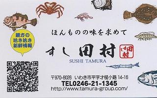 9月3日 田村カード/田村編_a0131903_13544320.jpg