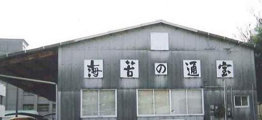 通宝海苔㈱宮崎営業所です_e0184224_9275147.jpg