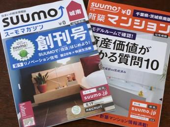 SUUMO 住宅は買うか借りるか?_b0048834_10332385.jpg