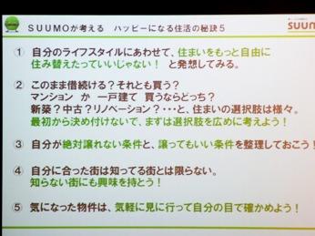 SUUMO 住宅は買うか借りるか?_b0048834_9543852.jpg