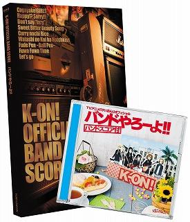 TVアニメ「けいおん!」オフィシャル バンドやろーよ!!(バンドスコア付) 2009.9.2発売_e0025035_18113739.jpg