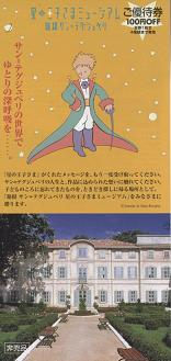 星の王子さまミュージアム その一_f0139963_6482841.jpg