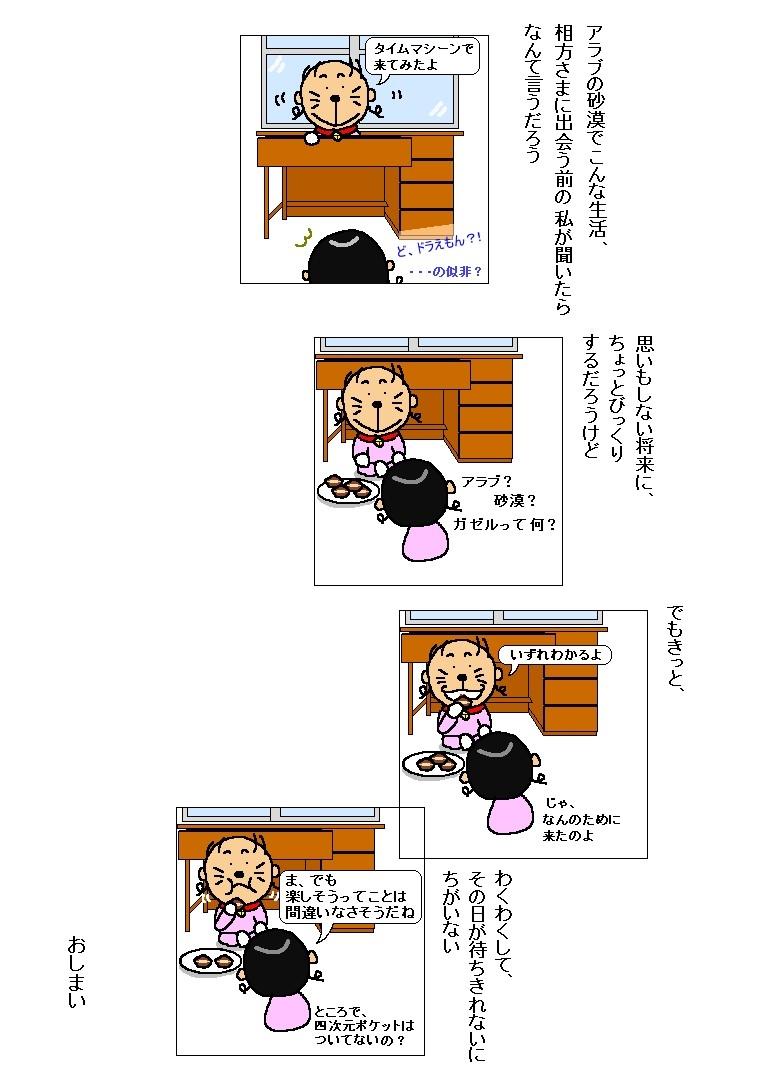 e0066474_1765189.jpg