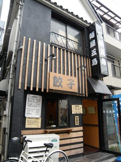 麺屋・五島のとんとん麺+ギョウザ!_f0053279_15254712.jpg