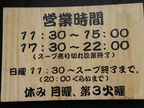 麺屋・五島のとんとん麺+ギョウザ!_f0053279_15264999.jpg