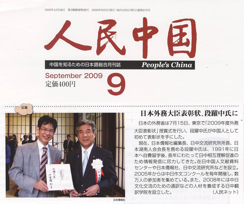 人民中国 段躍中外務大臣表彰受賞を報道 _d0027795_11362033.jpg