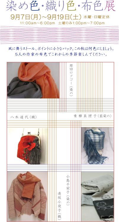 染め色・織り色・布色展_f0143397_1511225.jpg