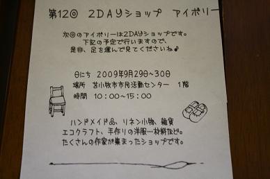 b0182101_12381671.jpg