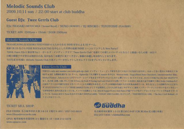 20091011_Melodic Sounds Club_b0122802_1542716.jpg