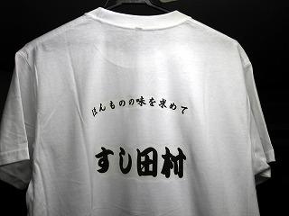 9月4日 ほんものの味を/田村編_a0131903_2310324.jpg
