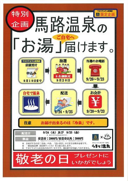 お湯のレンタル始めましたbyTSUTAYA_e0101917_16571877.jpg