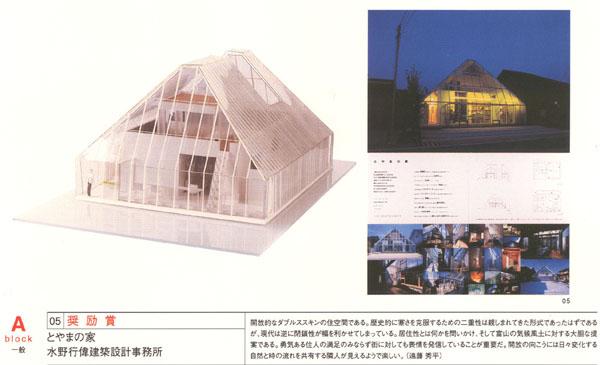 水 野 行 偉   /水  野 行 偉 建 築 設 計 事 務 所_e0189939_20324379.jpg