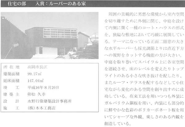 水 野 行 偉   /水  野 行 偉 建 築 設 計 事 務 所_e0189939_20333426.jpg